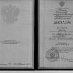 Диплом ТГПУ