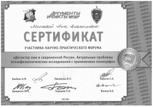 Сертификат АиФ