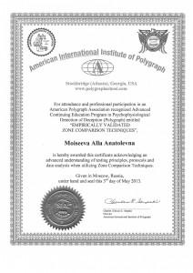 Сертификат Американский институт полиграфа