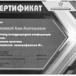 Сертификат Екб 2015