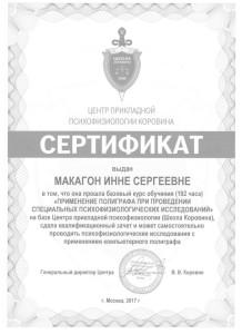 Сертификат Школа Коровина1