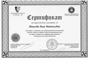 Сертификат профайлинг для полиграфологов