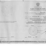 Удостоверение ТЗС