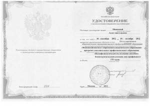 Удостоверение профалинг
